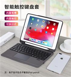 T206 For iPad 7代 10.2 分拆式带笔槽无线蓝牙键盘 带触控板