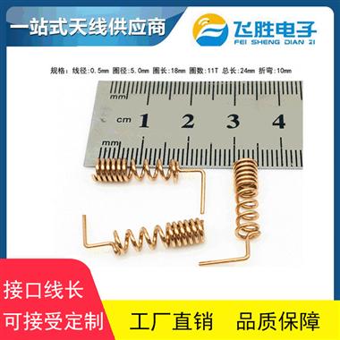 433MHZ天线铜质弹簧