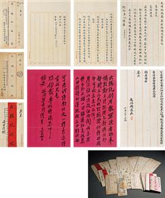 回收名人信札苏州名人信札回收老信封邮票明信片收购