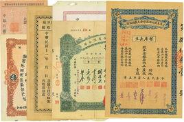 上海老***回收 民国老债券回收 民国旧保险单回收