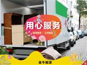 深圳搬家公司注重服務才能長久