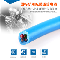 软心矿用电话电缆MHYVR-3*2*7/0.52