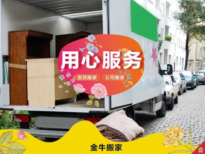 深圳搬家公司哪家好,收費比較合理呢