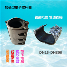 RCH-L型不銹鋼加長型單卡式管道修補器