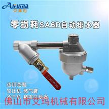 零损耗SA6D自动排水器零气损空压机过滤器排污阀储气罐自动排水器