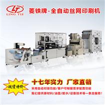 轉印膜絲網印刷機、轉印商標印刷、鞋標、服裝、嘜頭、橡膠硫化標