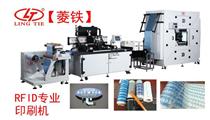 RFID專用印刷機、電子標簽印刷機