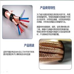 计算机电缆DJYVP7×2×1.0mm2 新价格