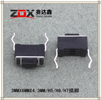 3*6*4.3/5轻触开关(DIP)插件