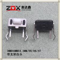 3X6带支架轻触开关侧按键(3*6*H=4.3-10MM)