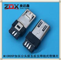 MICRO公头 5P加长前五后五焊线式带弹片
