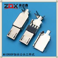 MICRO 5P加长公头三件式