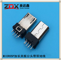 MICRO连接器 5P加长夹板公头带双地线