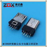 迈克USB MICRO 5P夹板公头卡勾面三针反针