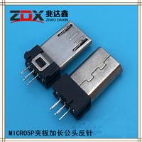 麦克连接器 MICRO 5P夹板加长公头反针