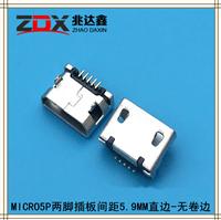 MICRO5P母座两脚插板间距5.9MM直边-无卷边