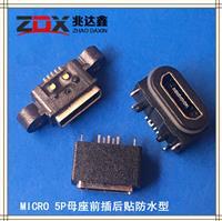 防水USB2.0连接器 MICRO母座 5P前插后贴防水型