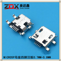 MICRO母座5P四脚沉板0.7MM-0.8MM