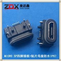 防水type MICRO usb母座5P四脚插板+贴片防水IP67