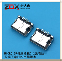MICRO母座5P插板7.2无卷边长端子带柱四个焊锡点