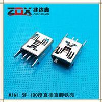 迷你USB MINI 5P 180度直插直脚铁壳