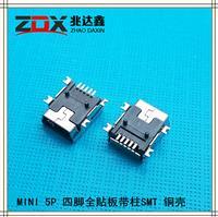 四脚贴片MINI 5P 全贴板SMT 铜壳带柱
