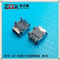 USB连接器 MINI 5P 90度DIP四脚插板铁壳