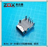 USB连接器 MINI 5P 90度DIP四脚插板铜壳
