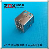 双层USB2.0AF母座 180度直插17.0卷边无脚 USB连接器