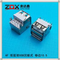 双层USB2.0母座 AF沉板式连接器卷边17.0