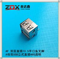 双层USB2.0短体母座 AF直插10.5平口鱼叉脚立式ABS透明