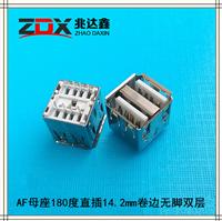 USB2.0连接器 AF双层母座180度直插14.2mm卷边无脚