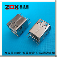 双层USB2.0母座 AF180度立式直插四直脚卷边17.0