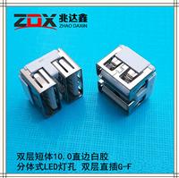 双层USB2.0连接器 10.0分体式LED灯孔直边 双层直插G-F