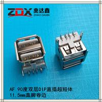 USB2.0双层母座 AF90度插板短体卷边11.5mm