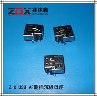 USB2.0沉板母座 AF侧插卧式 侧插连接器