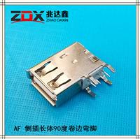 2.0USB连接器 AF 侧插母座长体90度卷边弯脚 19.5