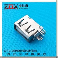 USB2.0连接器 AF 母座10.0短体侧插90度插板直边