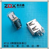 USB2.0 AF 侧插母座短体10.0 卷边鱼叉脚