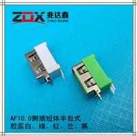 USB2.0 AF 侧插10.0半包式 四脚侧插短体