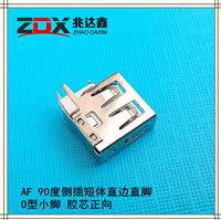 AF USB2.0母座90度侧插短体直边弯脚 胶芯反向14.0