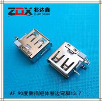 USB2.0母座 AF 90度侧插短体卷边弯脚13.7