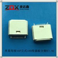 苹果10P夹板母座立式DIP H7.92