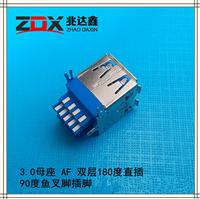 3.0母座 AF 双层180度直插USB连接器 90度鱼叉脚插脚