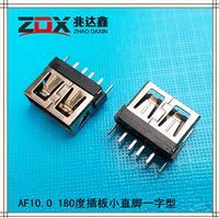 短体USB2.0母座 AF 10.0母座 180度 小直脚一字型直插黑胶芯