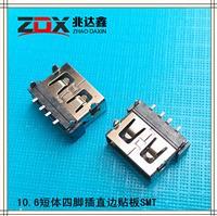 USB2.0连接器 短体母座10.6四脚直边贴板SMT AF