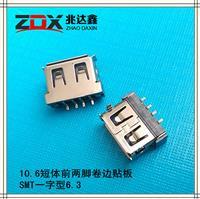 USB母座10.6短体前两脚卷边贴板SMT 一字耐温6.3