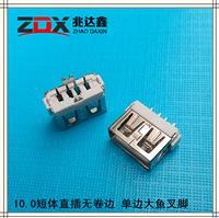 USB2.0母座 全贴90度10.6鱼叉脚/有卷边