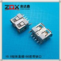 USB2.0连接器 10.0短体母座直插180度缺口 铜-铁