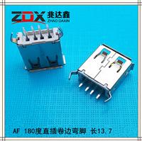 USB母座2.0连接器 AF180度直插卷边弯脚 长13.7